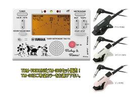 YAMAHA TDM-700DMN5 とTM-30 のセット販売