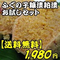 【送料無料】ふぐの子(卵巣)糠漬粕漬お試しセット