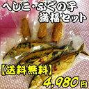【送料無料】へしこ・ふぐの子満福セット鯖のへしこ3本・ふぐの子糠漬け(ふぐの卵巣)390gのセット。【あす楽対応】…