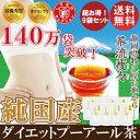 【送料無料】国産プーアール茶(プーアル茶) 茶流痩々(1リットル用 5g × 10 × 9袋)たっぷり3ヶ月分!純国産で安心 …