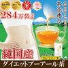 One bag of Pu'er tea (Pooh Al tea) domestic production diet Pu'er tea tea style lean person (*10 2 g) ※Trial ※!