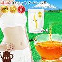 【初回限定!38%OFF】国産 ダイエットプーアール茶 5g×10ヶ 1リットル用 1袋 プーアール茶 プーアル茶 ダイエット茶…