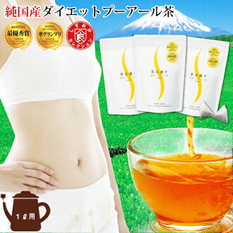 Three bags of Pu'er tea (Pooh Al tea) domestic production diet Pu'er tea tea style lean people (*10 5 g) ※Two bags of advantageous +1 bag discount ※!