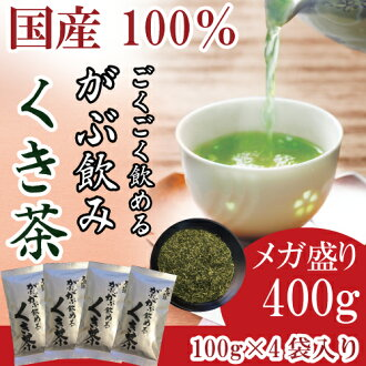 Tea green tea deep steaming tea << economy! Height of mega! Large-capacity! 400 g of >> Shizuoka deepens; and tea swill stalk tea (*3 bag of entering 100 g +1 bag discount) [tea Japanese green tea Arahata garden