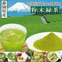 粉末緑茶 粉末茶 静岡のお茶屋が作った粉末緑茶100g×2袋セット【送料無料:メール便配送】お茶 粉末茶 緑茶 料理用 …