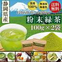 静岡のお茶屋が作った粉末緑茶100g×2袋セット【送料無料:メール便配送】お茶 粉末茶 緑茶 料理用 製菓材 お菓子用 …