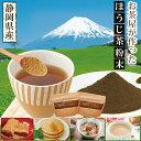 ほうじ茶粉末 粉末茶 静岡のお茶屋が作ったほうじ茶粉末100g×2袋セット【送料無料:メール便配送】お茶 ほうじ茶 焙…