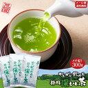 【お徳用!メガ盛り!大容量!300g】お茶 緑茶 静岡深蒸し茶 がぶがぶ飲める静岡深むし茶(100g入り×3袋)【メール便:…