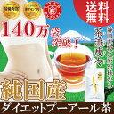 プーアール茶(プーアル茶)国産ダイエットプーアール茶 茶流痩々(2g×10ヶ マグカップ用)1袋※お試し※送料無料!【ダ…