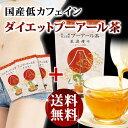 【送料無料:メール便配送】低カフェイン茶を使用した、国産プーアール茶3袋+1袋おまけ(マグカップ用 2g×10ヶ入り)×…