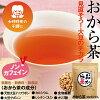 ≪无咖啡因≫okara茶20包入[茶日本茶荒畑园中元节礼品中元节礼品]