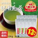 【大蔵ざらえセール対象:13%OFF】静岡深むし茶 徳用荒茶230g×10袋セット送料無料【 日本茶 煎茶 荒茶 緑茶 ギフト…
