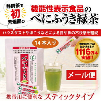 I reduce the discomfort of eyes and the nose by house dust or the dust for the べにふうき functionality indication food べにふうき stick 14 Motoiri (*14 0.6 g) trial! Reliable safe domestic べにふうき tea [べにふうき green tea powder stick type [tea Japanese green tea Araha