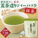 【新茶2018】静岡新茶 荒茶造りティーパック(2g×50ヶ入り)【緑茶 お茶 新茶 2018 予約 ギフト 日本茶 静岡茶 国産 …