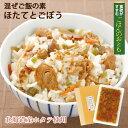 ほたてとごぼう 混ぜご飯の素【110g入り(二合用)】北海道産ホタテ使用!国産具材にこだわり!炊き込みご飯 ほたて …