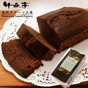 スイーツ ギフト 手作りパウンドケーキ(しょこら)【約240g】甘さを抑えたしっとりふんわり食感!パウンドケーキ ケーキ 洋菓子 スイーツ 菓子 ショコラ チョコレート お菓子 お茶 日