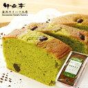 手作りパウンドケーキ(抹茶あずき)【約240g】甘さを抑えたしっとりふんわり食感!パウンドケーキ ケーキ 洋菓子 スイ…