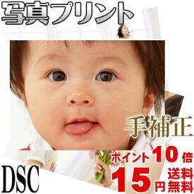 デジカメプリント スマホプリント DSCサイズ<手補正付き> 高品質写真仕上げ