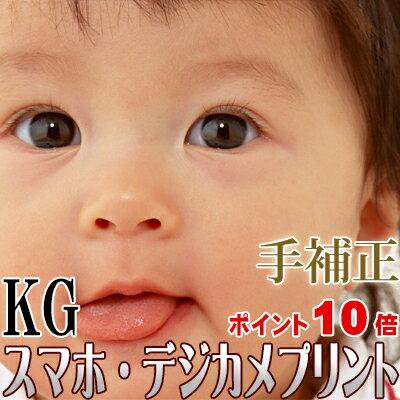 スマホ・デジカメプリント KG(はがき)サイズ<手補正付き> 高品質写真仕上げ