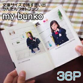フォトブック 文庫本サイズ 36ページ my bunko