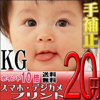 スマホ・デジカメプリント KG(はがき)サイズ<手補正付き> 高品質写真仕上げ 102x152mm
