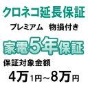 クロネコ物損付き5年間延長保証(保証対象商品【税別】価格4万1円〜8万円)