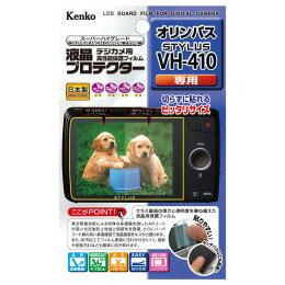 【メール便OK】ケンコー 液晶プロテクター オリンパス STYLUS VH-410用 KLP-OVH515 /Kenko KLP-OVH515