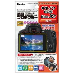 【メール便OK】ケンコー 液晶プロテクター キヤノン EOS Kiss X7用 KLP-CEOSKISSX7 /Kenko KLP-CEOSKISSX7 JAN末番7908
