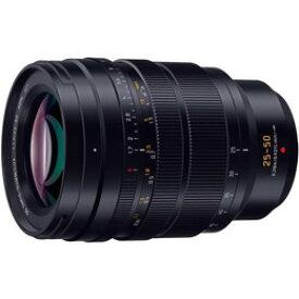 パナソニック LEICA DG VARIO-SUMMILUX 25-50mm/F1.7 ASPH. H-X2550 ※2021年8月26日発売予定