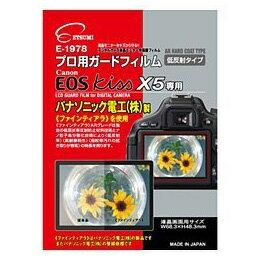 【メール便OK】エツミ 液晶保護フィルム(キヤノン EOS Kiss X5専用) /ETSUMI E-1978