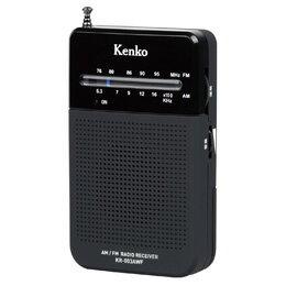 ケンコー AM/FMポケットラジオ KR-003AWF