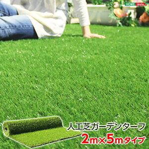 【送料無料】人工芝ガーデンターフ【ARTY-アーティ-】(2x5mロールタイプ)【北海道・沖縄・離島配送不可】