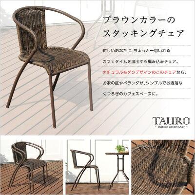 【送料無料】スタッキングチェア【TAURO-タウロ-】(スタッキングチェアガーデニング)【北海道・沖縄・離島配送不可】