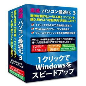 フロントライン 高速・パソコン最適化3 Windows10対応版 FL7761