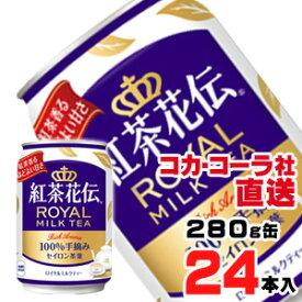 【送料無料】【安心のコカ・コーラ社直送】紅茶花伝ロイヤルミルクティー 280g缶x24本