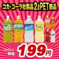 コカ・コーラ2LPET選り取りセット(6本x2ケース)