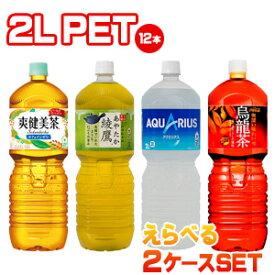 【送料無料】【安心のコカ・コーラ社直送】コカ・コーラ2LPET選り取りセット(6本x2ケース)