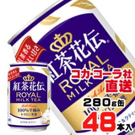 【送料無料】【安心のコカ・コーラ社直送】紅茶花伝ロイヤルミルクティ280g缶x48本(24本x2ケース)