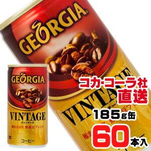 【送料無料】【安心のコカ・コーラ社直送】ジョージア ヴィンテージ 185g 缶x60本(30本x2ケース)