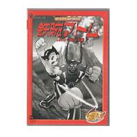 【メール便OK】【即納】スーパーベスト1500 鉄腕アトム vol.3 プルート編 /DVD