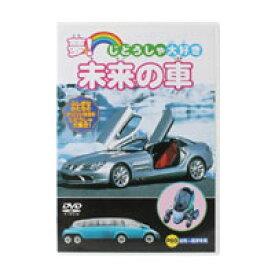 【メール便OK】【即納】夢! じどうしゃ大好き 未来の車 /DVD
