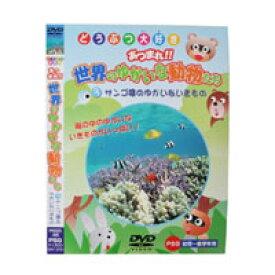 【メール便OK】【即納】どうぶつ大好き あつまれ!!世界のゆかいな動物たち 3サンゴ礁のゆかいないきもの /DVD