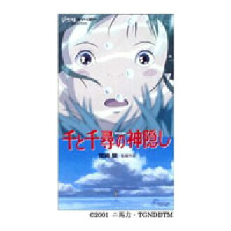 Spirited Away /VHS video