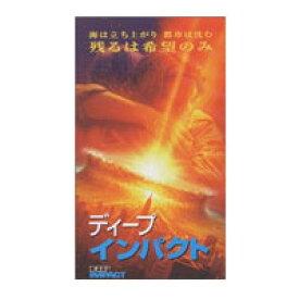 【即納】ディープインパクト /VHSビデオ