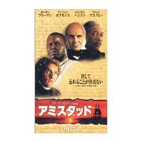 【即納】アミスタッド /VHSビデオ