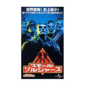 【即納】スモールソルジャー /VHSビデオ