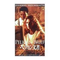【即納】ペリカン文書 /VHSビデオ