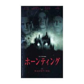 【即納】ホーンティング /VHSビデオ