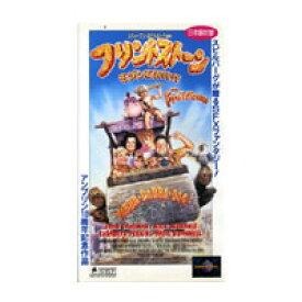 【即納】フリントストーン モダン石器時代 /VHSビデオ