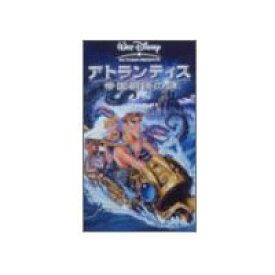【即納】アトランティス 帝国最後の謎 /VHSビデオ